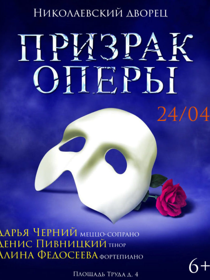 phanton of opera